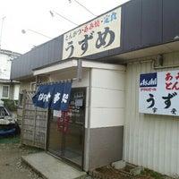 Photo taken at うずめ 鎌数店 by なしごれんさん on 2/23/2015