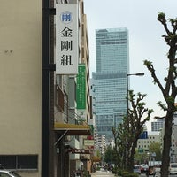Photo taken at 株式会社 金剛組 本社 by てかりん on 4/15/2017