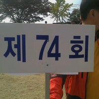 Photo taken at 호암초등학교 by Eungbong K. on 10/21/2012