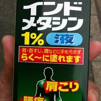 Photo taken at クリエイトSD 港北日吉本町店 by tomoyuki y. on 5/6/2012