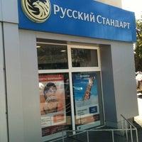Снимок сделан в Банк Русский Стандарт пользователем Кирилл Б. 7/24/2012