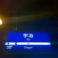 Photo taken at Keihan Uji Station (KH77) by 大河阪急@HK-08 on 8/26/2012