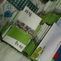 Photo taken at 와락센터 by Kihyo k. on 6/30/2012