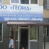 "Photo taken at ООО ""Геоид"" by Kostya E. on 7/9/2013"
