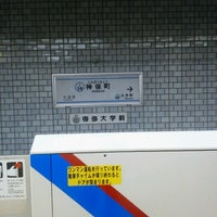 Photo taken at Mita Line Jimbocho Station (I10) by DBAかとう/群馬県高崎市のITアドバイザー on 10/10/2012