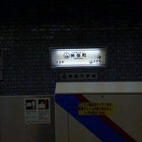 Photo taken at Mita Line Jimbocho Station (I10) by DBAかとう/群馬県高崎市のITアドバイザー on 12/26/2012