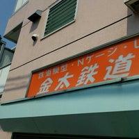 Photo taken at 金太鉄道 by よんぺい~ on 7/12/2015