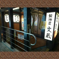 Photo taken at 鍛冶屋文蔵 御徒町店 by るう 七. on 10/2/2015