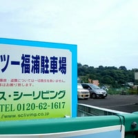 Photo taken at アールツー福浦駐車場 by るう 七. on 9/15/2014