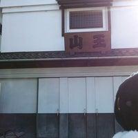 Photo taken at 山王 山車蔵 by るう 七. on 1/3/2014