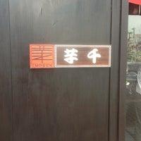 Photo taken at さつまいも菓子専門店 芋千 by Kaziyuki O. on 6/16/2013