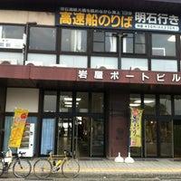 Photo taken at 淡路ジェノバライン 岩屋乗り場 by 猛虎参號 on 3/30/2013
