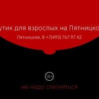 Foto scattata a Бутик для взрослых da Бутик для взрослых il 3/12/2014