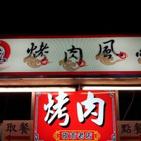 Photo taken at 烤肉風味 by Kai-Ting W. on 4/4/2014