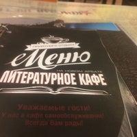 Photo taken at Литературное Кафе by Galina L. on 1/24/2017