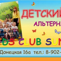 Photo taken at Kidsclubsun by Kkaskina on 3/7/2014