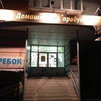 Photo taken at Домашние продукты by ilya k. on 12/1/2012