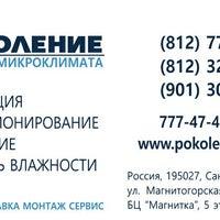 Photo taken at Компания Поколение - системы микроклимата by Максим К. on 5/6/2014