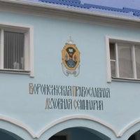 Photo taken at Воронежская Православная Духовная Семинария by Богдан С. on 5/9/2014