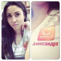 Photo taken at Архимед by Александра Н. on 6/24/2014