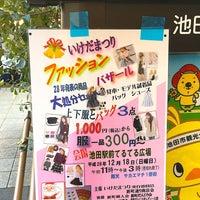 12/18/2016にTechが池田駅前てるてる広場 (池田駅前広場)で撮った写真