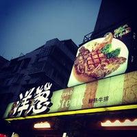 Photo taken at 洋蔥 by yakiyaki j. on 3/24/2013