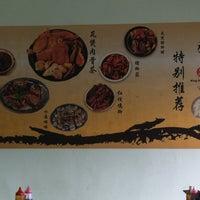 Photo taken at 永香肉骨茶館 by Poh L. on 12/17/2012