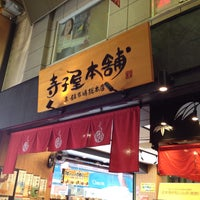 Photo taken at 寺子屋本舗 錦市場店 by 彩の国民 on 11/16/2015