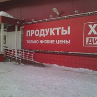 Photo taken at Холди Дискаунтер by Женечка Ф. on 3/13/2014