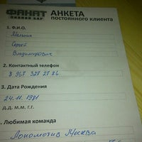 Photo taken at бар фанат by Parovoz23 on 8/7/2014