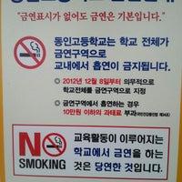 Photo taken at 동인고등학교 by Trust J on 6/16/2013