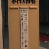 Photo taken at 仙台市民会館 小ホール by zenpouji139 on 12/12/2014