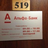Photo taken at Альфа Банк by Олег О. on 5/5/2014