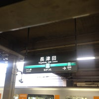 Photo taken at Nagatsuta Station by Kazuyuki Y. on 12/15/2012