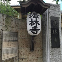 Photo taken at 法林寺 by Koji N. on 7/19/2015