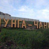 Photo taken at Чунга-Чанга by Aleks M. on 6/18/2014