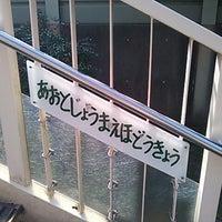 Photo taken at 青戸小前歩道橋 by หมูน้อยหน้าเด็ก on 3/28/2014