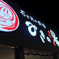 Photo taken at 石と光の楽園 みきの湯 by Ko-chan M. on 12/17/2016