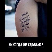 Photo taken at RTE CREW Студия Татуировки by Anna K. on 4/24/2014