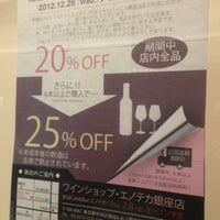 Photo taken at エノテカ 375&シャンパーニュ 銀座店 by ukca on 1/6/2013
