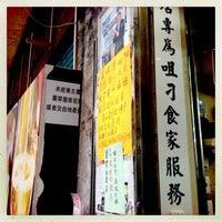 Photo taken at China Dragon Art 中國龍 by Yun C. on 2/3/2013