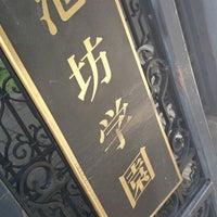 Photo taken at 池坊短期大学 池坊文化学院 by coma2619【salon夕顔楼】 間. on 7/27/2014