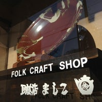 Photo taken at 民芸店ましこ by リリーフランキー on 12/8/2012