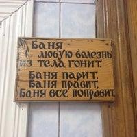 Photo taken at Баня! by Nati on 12/27/2014