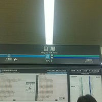 Photo taken at Mita Line Meguro Station (I01) by いずる 。. on 9/28/2015