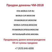 Photo taken at Российский футбольный союз by Dmitriy DJ Hot Maker K. on 7/9/2016