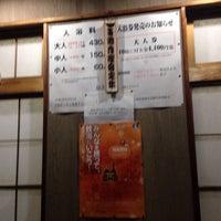 Photo taken at 竹乃湯 by akubi on 5/19/2015