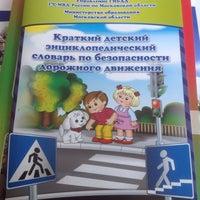 Photo taken at Лицей 8 by Olga P. on 4/24/2014