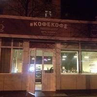 Photo taken at #кофекофе by Katerina A. on 1/17/2015