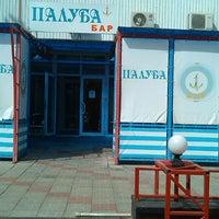 Photo taken at Палуба by Виктория С. on 8/29/2014